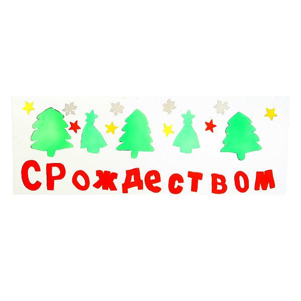 Наклейка на стекло 17*48 ″Елочки с Рождеством! ″ 16 пред H-12 купить оптом и в розницу