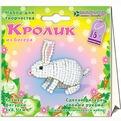 Набор ДТ Фигурка на проволоке. Кролик 05-527АА купить оптом и в розницу