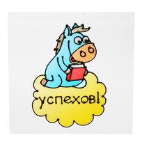 Наклейка на стекло 17*13см ″Лошадь Успехов″ купить оптом и в розницу