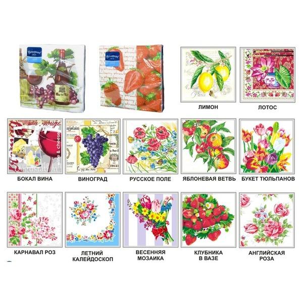 Салфетки бумажные Новогодние 2сл 20л. Bouquet Original ассорти купить оптом и в розницу