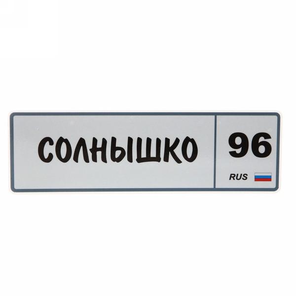 Сувенирный номер Бебиномер ″Солнышко″ 023 купить оптом и в розницу