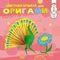 """Бумага цветная для оригами 30х30см, 8л, 8цв, папка, КТС, """"Павлин"""" купить оптом и в розницу"""