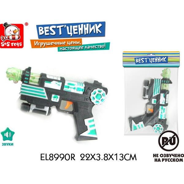 Пистолет 8338-3 на бат. BESTценник купить оптом и в розницу