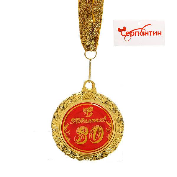 Медаль поздравительная ″30 лет″ d-6.5см купить оптом и в розницу