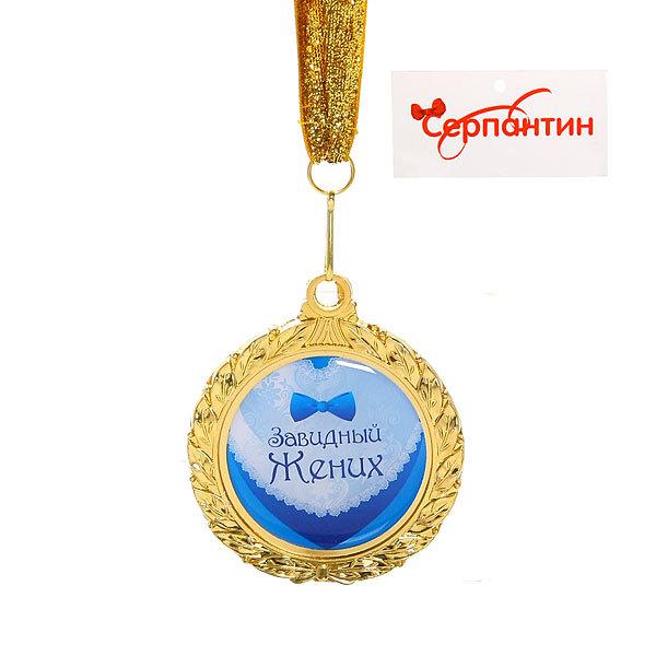 Медаль поздравительная ″Завидный Жених″ d-6.5см купить оптом и в розницу
