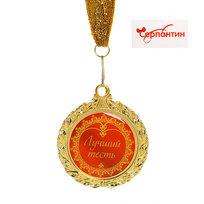 Медаль поздравительная ″Лучший тесть″ d-6.5см купить оптом и в розницу