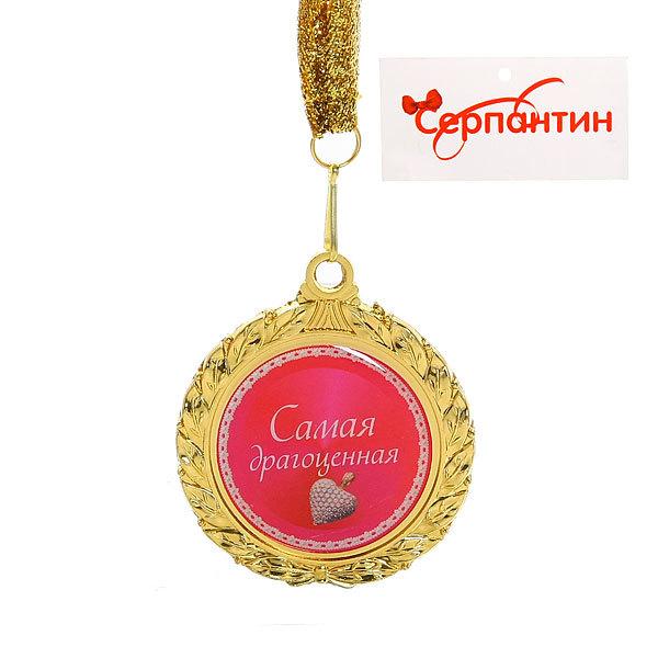 Медаль поздравительная ″Самая драгоценная″ d-6.5см 1 купить оптом и в розницу