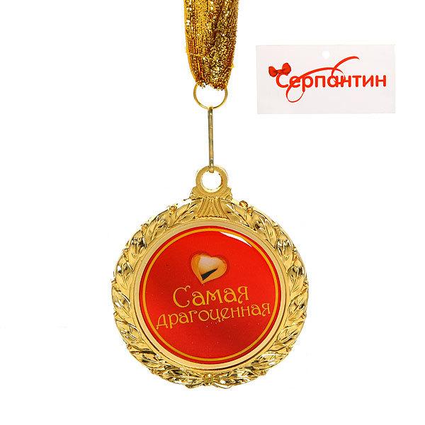 Медаль поздравительная ″Самая драгоценная″ d-6.5см 2 купить оптом и в розницу