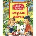Книга 978-5-353-06797-9 Толстой Л.Н.Рассказы из азбуки.Крупные буквы купить оптом и в розницу