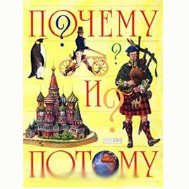 Книга 978-5-353-00903-0 Почему и потому /Детская энциклопедия/ купить оптом и в розницу