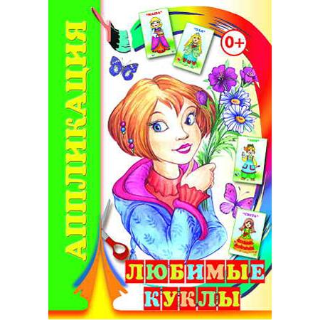 Книга 978-5-91282-234-6 Аппликация.Любимые куклы купить оптом и в розницу