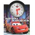 Книга 978-5-9539-7175-1 Тачки 2. Вдогонку за временем. Веселые часики купить оптом и в розницу