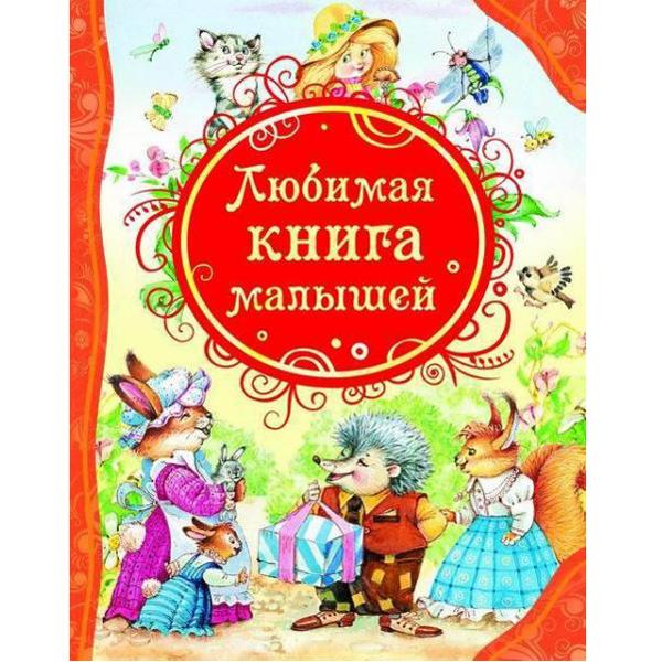 Книга 978-5-353-05711-6 Любимая книга малышей купить оптом и в розницу