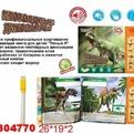 Книга 0105Е-ZYЕ Плотоядные динозавры купить оптом и в розницу
