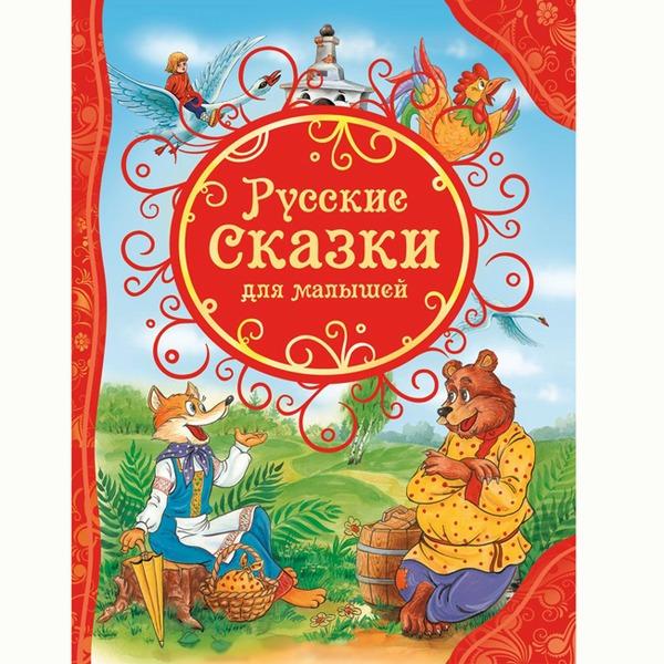 Книга 978-5-353-06811-2 Русские сказки для малышей(ВЛС) купить оптом и в розницу