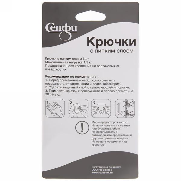 Набор крючков с липким слоем Селфи 9906-1 (6шт., нагрузка 1.5кг) белый купить оптом и в розницу