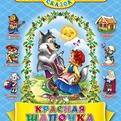 Книга 978-5-378-02427-8 Красная шапочка 7 сказок купить оптом и в розницу