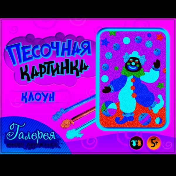 Набор ДТ Картина из песка Клоун купить оптом и в розницу
