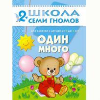 Книга ШГС 978-5-86775-171-5 Один много.Третий год обучения. купить оптом и в розницу