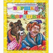 Книга Маленькая 978-5-378-20533-2 Вершки и корешки купить оптом и в розницу