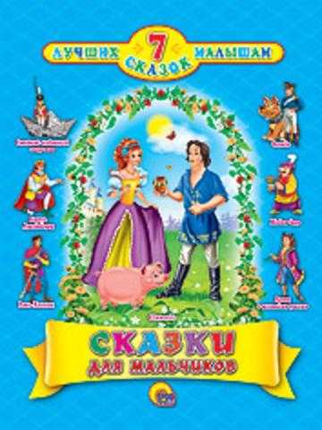 Книга 978-5-378-04890-8 Сказки для мальчиков 7 сказок купить оптом и в розницу