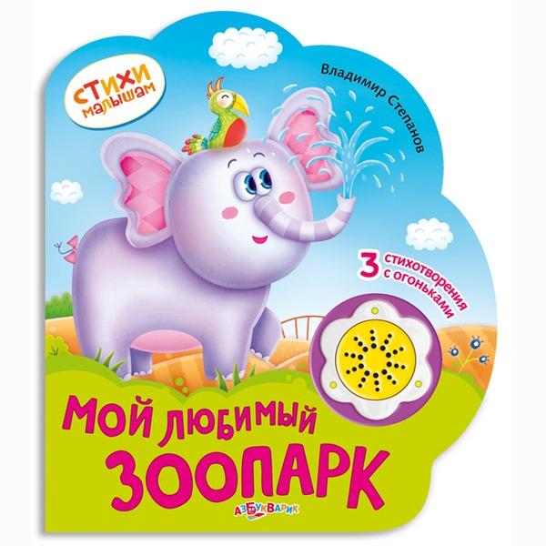 Книга стихи малышам 978-5-490-00217-8 Мой любимый зоопарк купить оптом и в розницу