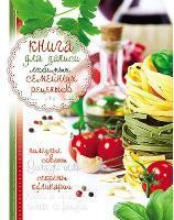 """Книжка записная для кулинарных рецептов А5, 96л, твердая обложка, 6 цв.разд., HATBER, """"Наши семейные рецепты"""" купить оптом и в розницу"""