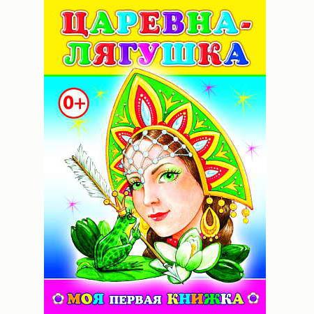 Книга 978-5-91282-402-9 Царевна-лягушка купить оптом и в розницу