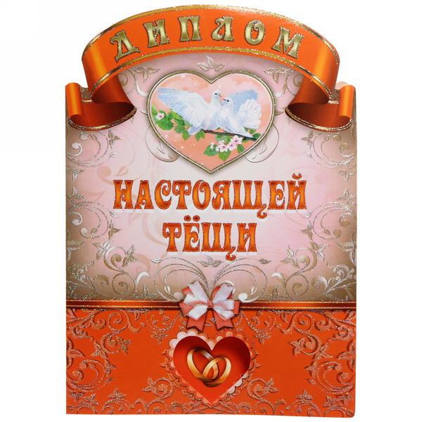 Открытка свадебная ″Свадебное ассорти″, 21*30 см купить оптом и в розницу