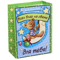 Пакет подарочный 14х18 см вертикальный ″Всех благ на свете - для тебя!″, Медвежонок купить оптом и в розницу