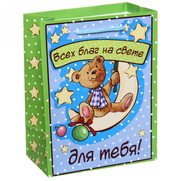 Пакет 14х18 см матовый ″Всех благ на свете - для тебя!″, Медвежонок, вертикальный купить оптом и в розницу