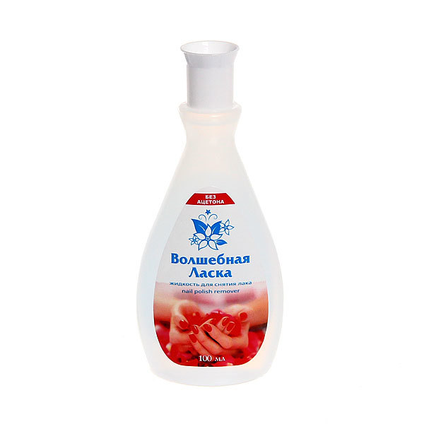 Жидкость для снятия лака без ацетона ″Волшебная ласка″ в пластике 100мл купить оптом и в розницу