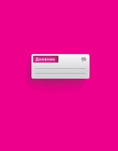 """Дневник универсал.тв.обл.КТС, """"Розовый"""", ламинация купить оптом и в розницу"""