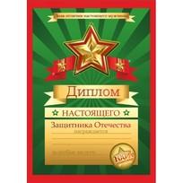 Диплом ″Защитник Отечества″ А-4 01 купить оптом и в розницу