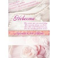 Диплом ″Невеста-Лучшая на свете″ А-4 02 купить оптом и в розницу