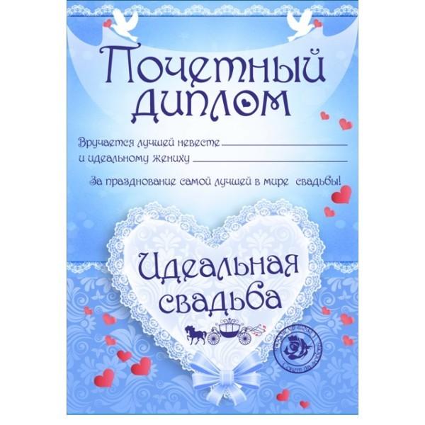 Диплом ″Идеальная свадьба″, формат А4 купить оптом и в розницу
