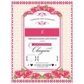 Диплом ″Великолепная Свадьба″ А-4 09 купить оптом и в розницу