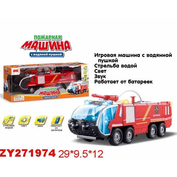 Машина на бат. 0725B-ZYB Пожарная машина в кор. купить оптом и в розницу