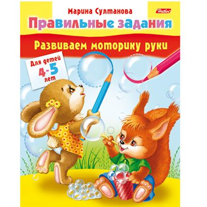 Раскраска книжка 8л А5ф  Развиваем моторику руки для детей 4-5 лет 11702 купить оптом и в розницу