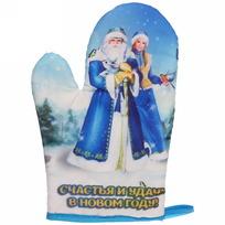 Прихватка-варежка ″Счастья и удачи в Новом году!″, Дед Мороз и Снегурочка купить оптом и в розницу