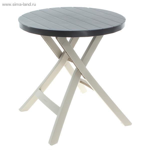 Стол Oregon Curver белый/беж.70*70*72 (BISTRO TABLE) купить оптом и в розницу