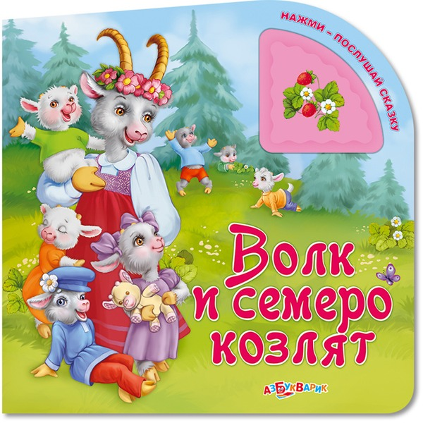 Книга Нажми-послушай сказку 978-5-490-00265-9 Волк и Семеро Козлят купить оптом и в розницу
