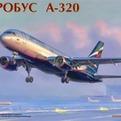 Сб.модель П7003 Самолет Аэробус А-320 купить оптом и в розницу