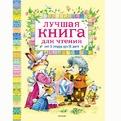 Книга 978-5-353-03634-0 Лучшая книга для чтения от 1 до 3 лет купить оптом и в розницу