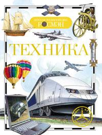 Книга энциклопедия 978-5-353-05785-7 Техника (ДЭР) купить оптом и в розницу