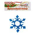 Наклейка на стекло 9см,″Снежинка голубой блеск″ ВА084 купить оптом и в розницу