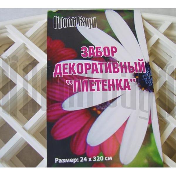"""Забор декоративный № 6 """"Плетенка"""" (24*320) белый купить оптом и в розницу"""