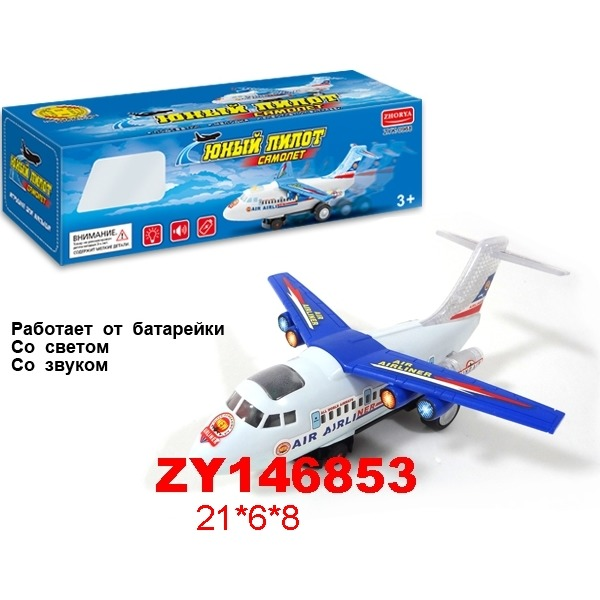 Самолет на бат. 0968-1ZYC в кор. купить оптом и в розницу