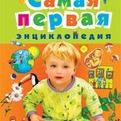 Книга 978-5-353-03569-5 Самая первая энциклопедия купить оптом и в розницу