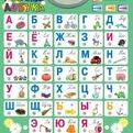 Эл. плакат Говорящая Азбука 4 режима /20шт/ купить оптом и в розницу